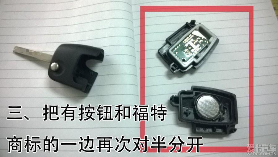 经典福克斯更换遥控钥匙电池